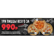 3 пиццы за 990!